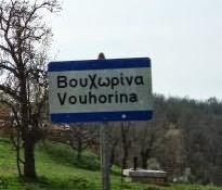 Βουχωρίνα Βοίου