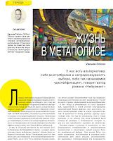 Уильям Гибсон статья Жизнь в Метаполисе