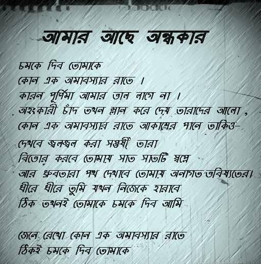 Bangla Love Letter For Girlfriend