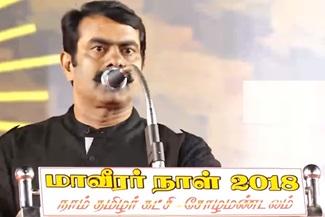 Seeman Speech at Tanjavur | Maaveerar Naal 2018