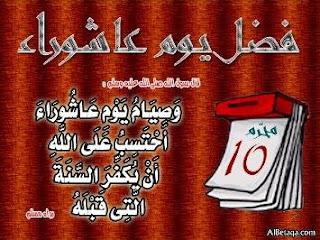 Kelebihan dan Amalan-amalan pada hari Asyura