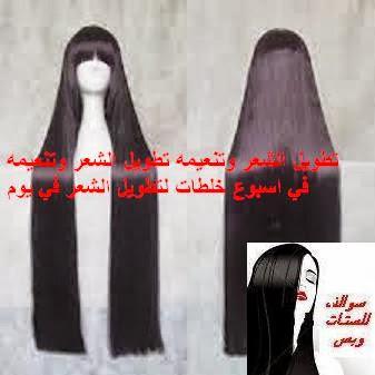 تطويل الشعر وتنعيمه تطويل الشعر وتنعيمه في اسبوع خلطات لتطويل الشعر في يوم