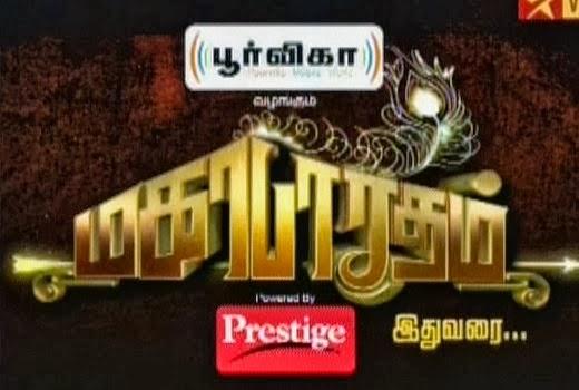 Mahabharatham Ithu Varai 14-10-2013 Vijay Tv Vijayadhasami Special Programes