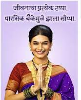Gopinath Patil Parsik Janata Sahakari Bank