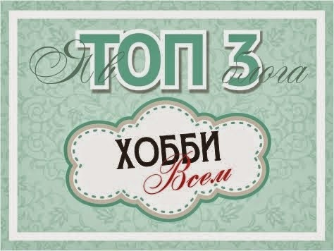 ТОП-3 Хобби ВСЕМ