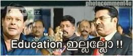 Funny malayalam movie dialogue - education illallo - pranjiyettan