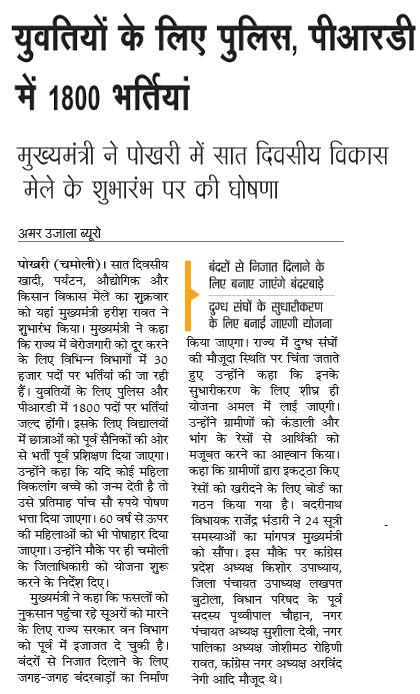 Uttarakhadn 1800 Police Constable Bharti News 2015