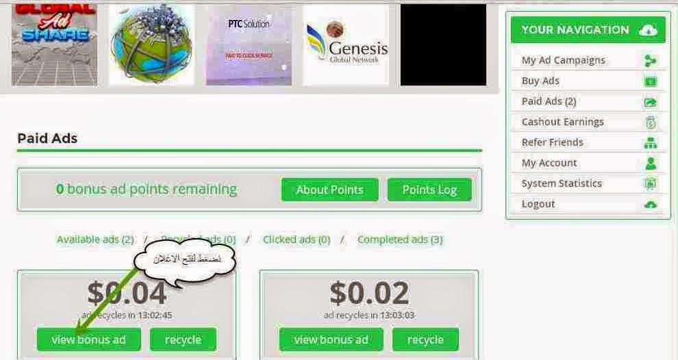شركة paidverts عملاق الربح الانترنت 2.jpg