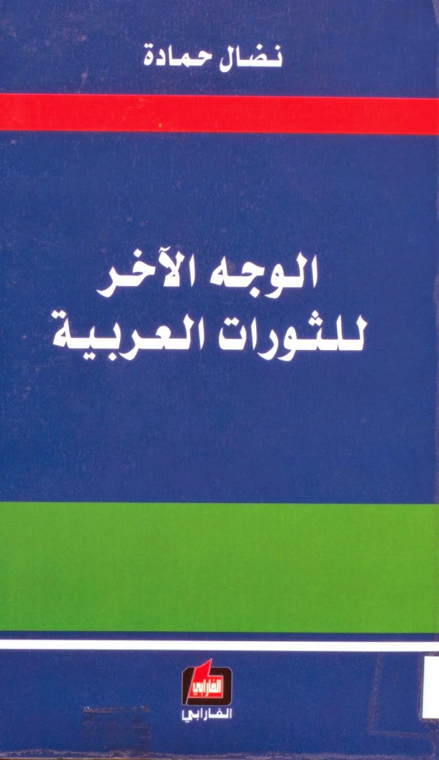 الوجه الآخر للثورات العربية - نضال حمود pdf