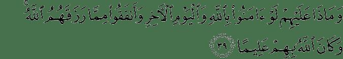 Surat An-Nisa Ayat 39