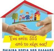 ΠAΙΔΙΚΑ ΧΩΡΙΑ SOS
