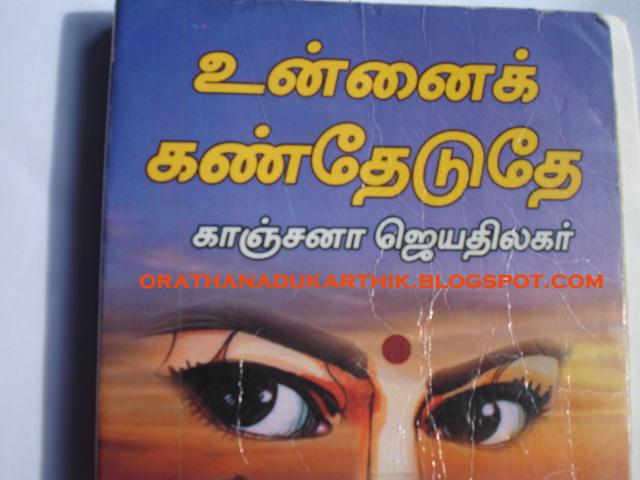 காஞ்சனா ஜெயதிலகர்-2  நாவலை டவுன்லோட் செய்ய  Unnai-Kan-Theduthe-KJ-Novel+copy
