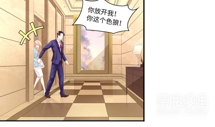 Tổng Tài Đại Nhân Tang Ngẫu Liễu Chapter 1 (RAW) - upload bởi truyensieuhay.com