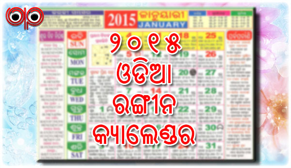 Download 2015 Odia E-Panji / E-Calender Free (True PDF / Full Colour)