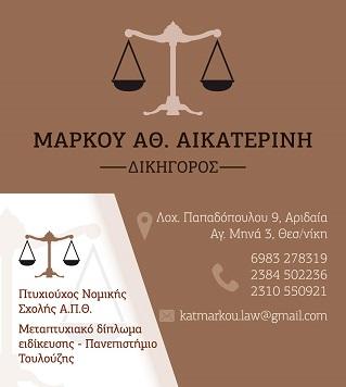 ΜΑΡΚΟΥ ΑΘ. ΑΙΚΑΤΕΡΙΝΗ  ΔΙΚΗΓΟΡΟΣ