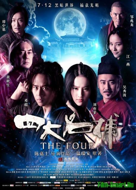 The Four (2012) 4 มหากาฬพญายม [SoundTrack] [Sub TH]