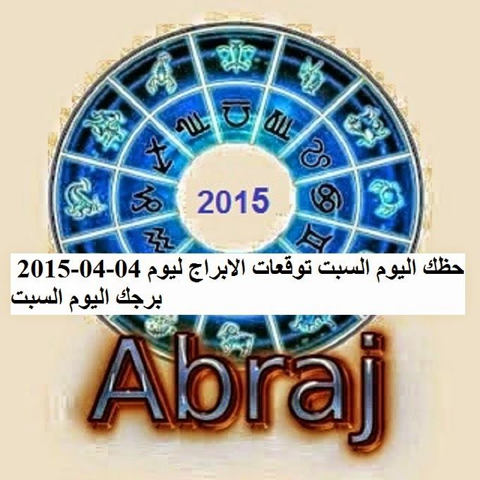 حظك اليوم السبت توقعات الابراج ليوم 04-04-2015  برجك اليوم السبت