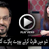 Amir Liaquat Doing Flirt In Live Show - Must Watch