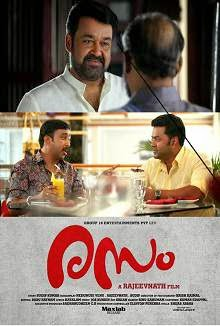 Rasam (2015) Malayalam Movie Poster