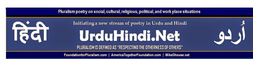 Urdu Hindi اُردو / हिंदी