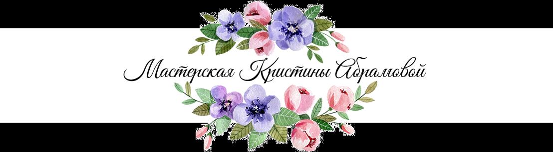 Мастерская Кристины Абрамовой