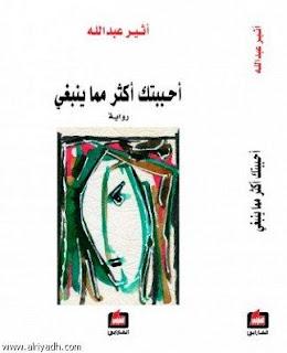 """تحميل رواية """"أحببتك أكثر مما ينبغي"""" لـ أثير عبدالله النشمي"""