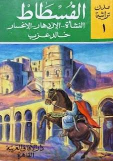 كتاب الفسطاط النشأة الازدهار الانحسار - خالد عزب