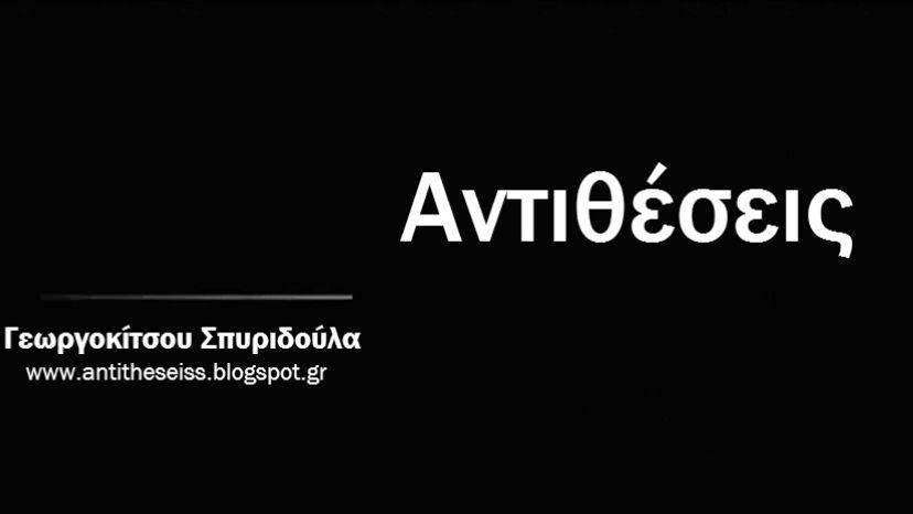 Aντιθέσεις-Γεωργοκίτσου Σπυριδούλα