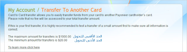 الحصول بطاقة بايونير ماستر كارد 2.bmp