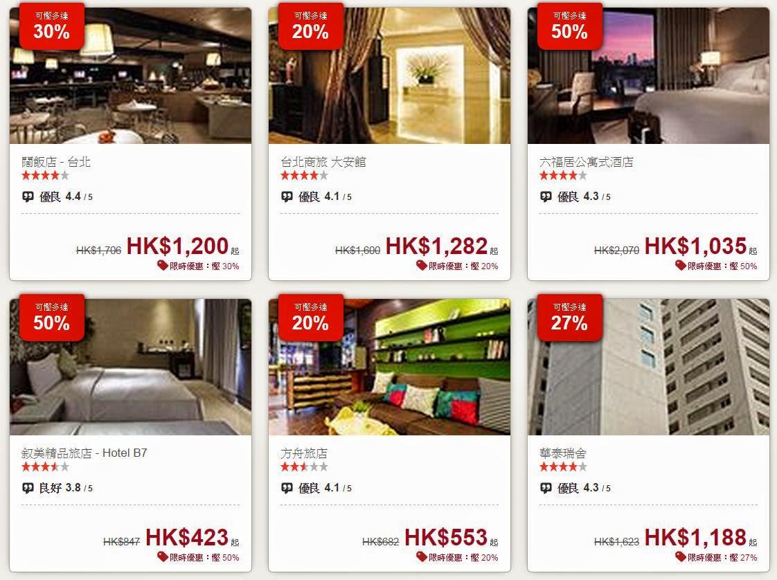 Hotels.com環球酒店優惠