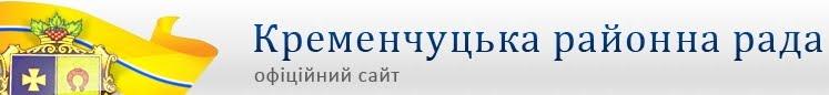 Сайт Кременчуцької РР