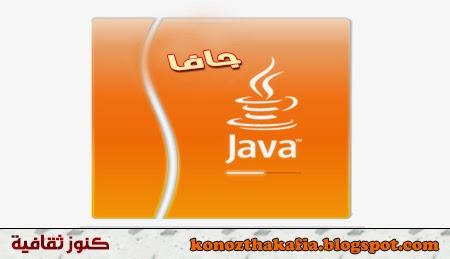 برامج الجافا للكمبيوتر, برامج الجافا تحميل