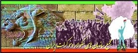 پیوند سرا، عضو مجمع سازمان های سکولار دمکرات ایران