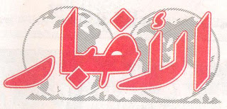 جريدة الاخبار