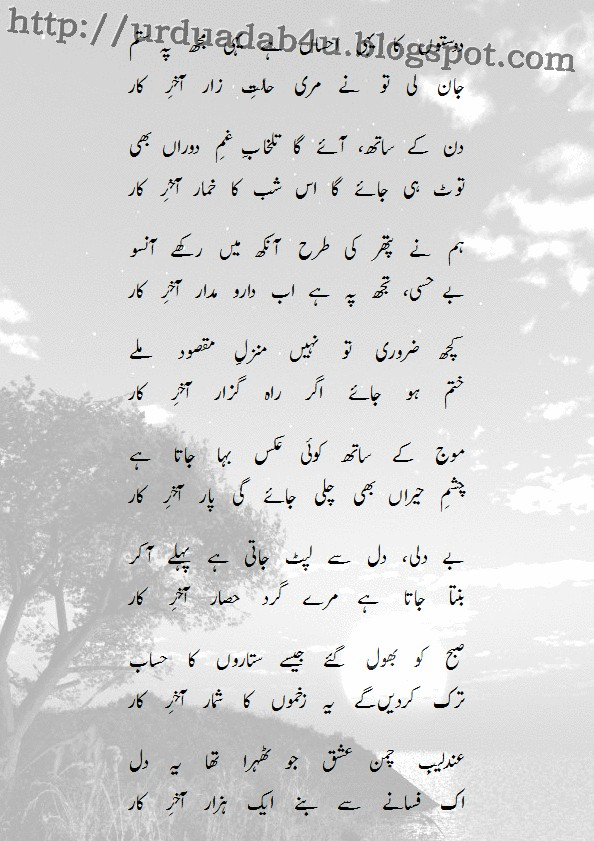 rainy day essay in urdu