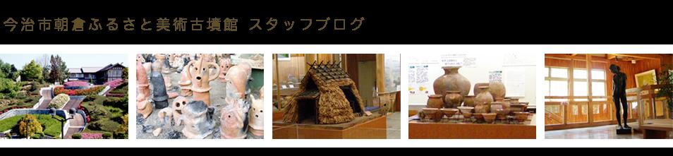 今治市朝倉ふるさと美術古墳館 スタッフブログ