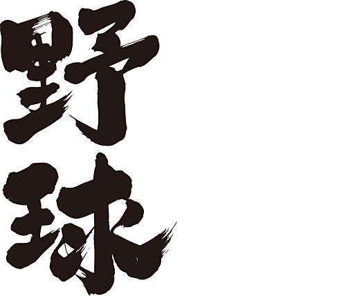Baseball japanese calligraphy