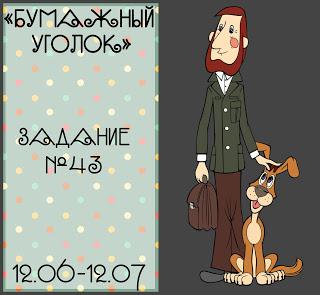 """+++Задание """"Наши папы"""" до 12/07"""