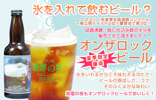 Oh tazawako where art thou orae 39 s craft beer on the for Japan craft beer association