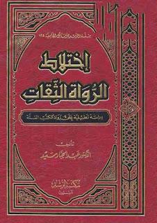 اختلاط الرواة الثقات دراسة تطبيقية على رواة الكتب الستة - عبد الجبار سعيد