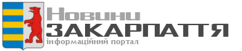 """Ofitsiinyi  Politychnyi  universalnyi  sait novyn, """"Novyny Zakarpattia"""" !"""