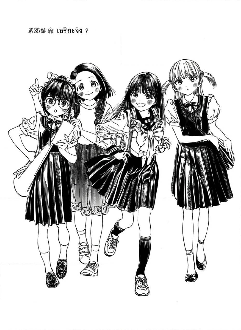 Akebi-chan no Sailor Fuku-ตอนที่ 35