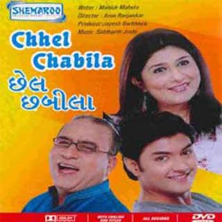 Chhel Chhabila Gujarati Natak Watch Online Free
