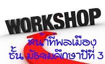 Work  Shop ม.3