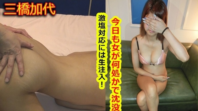 WATCH 1262Kayo Mihashi