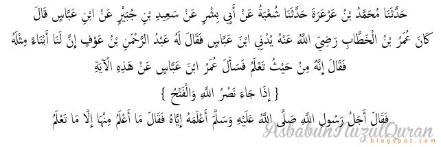 Quran Surat al Fath ayat 1-5