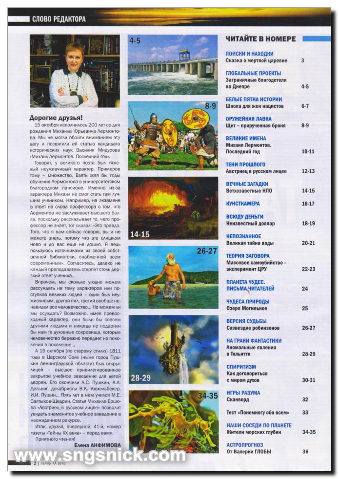 Тайны ХХ века №41 - октябрь 2014. Содержание