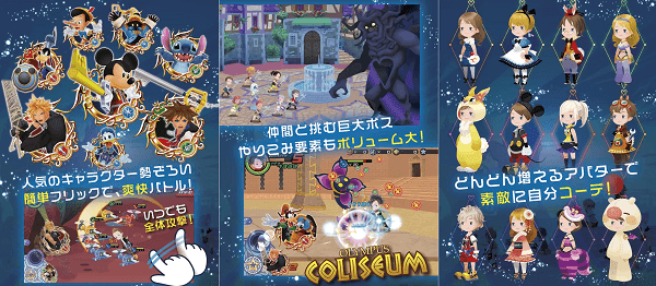 KINGDOM HEARTS Unchained χ v1.0.5 Mod Apk (1Hit K.O) 1