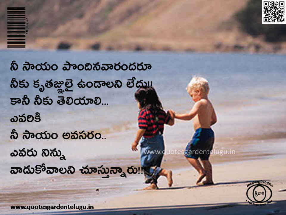 Top telugu friendship quotes
