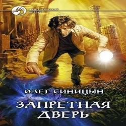 Запретная дверь. Олег Синицын — Слушать аудиокнигу онлайн